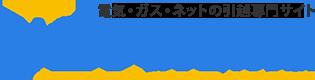 インターネット引越手続き専門サイト 引越手続き.com